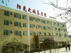 北京市昌平区阳光之城养老院