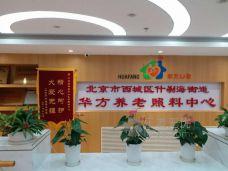 北京市西城区什刹海街道华方养老照料中心