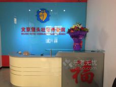 北京市朝阳区垡头社区养老院