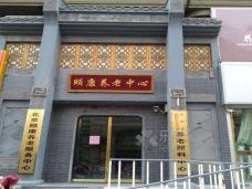北京颐康养老服务中心