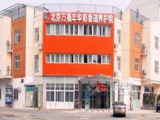 北京万福年华稻香湖养护院