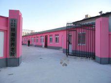 北京市丰台区颐海园养老院
