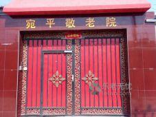 北京市丰台区宛平敬老院