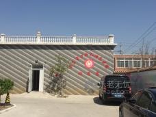 北京市大兴区万邦和谐养老院