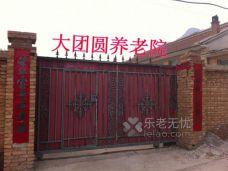 北京市延庆县大团圆养老院