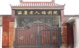 北京市昌平区福顺泰养老院