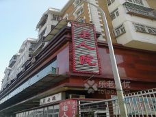 天津市红桥区运之福养老院