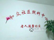 天津市南开区和众社区照料中心一院