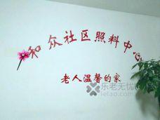 天津市和众社区照料中心二院