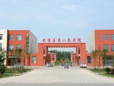天津市武清区第二养老院(天颐和养老机构)