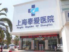 上海奉爱老年护理医院