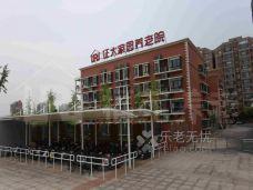 上海浦东新区证大家园养老院