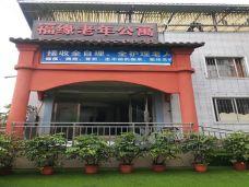 重庆龙头寺福缘老年公寓