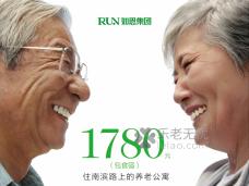 如恩幸福(重庆)养老服务有限责任公司