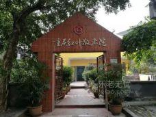 重庆市渝中区红叶敬老院