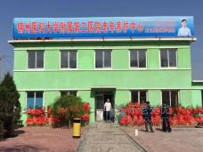 锦州医科大学附属第三医院老年养护中心