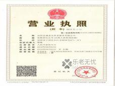 沈阳京城易安养老服务有限公司
