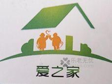 盘锦爱之家养老服务机构