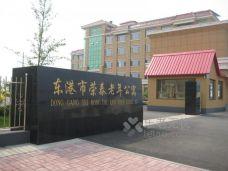 东港市荣泰老年公寓