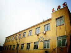 鞍山市享乐居养老院