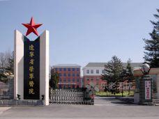 辽宁省荣军医院康复休养院
