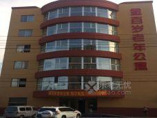 吉林市龙潭区金百岁老年公寓