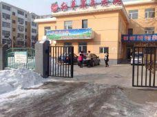 吉林市龙潭区红苹果养老院