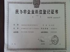 白城市洮北区夕阳红老年养护服务中心