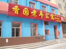 吉林市香园老年公寓