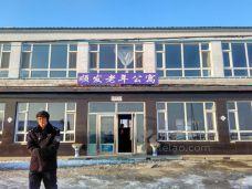 吉林省长春市双阳区顺发老年公寓