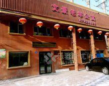 文景老年公寓