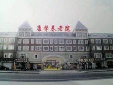 黑龙江省鹤岗宝泉岭康馨老年公寓