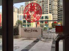 南京悦华安养院