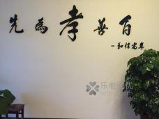 徐州市铜山区和信老年康复护理中心