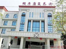 泰州医药高新区颐年康复养护中心