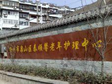 徐州市泉山区泰顺馨老年护理中心