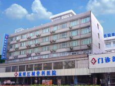 杭州江城老年康复医院