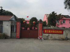 平阳县夕阳红养老院