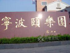 浙江省宁波市鄞州区颐乐园