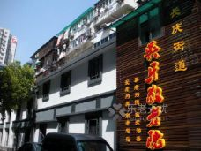 浙江省杭州市下城区长庆街道吴牙敬老院