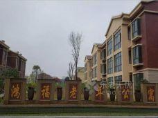 蒙城县鸿福老年公寓