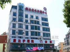 芜湖康达护理院(芜湖县康达老年护理中心)