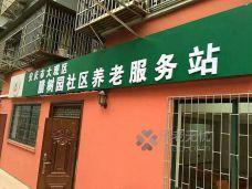 安庆市大观区社区养老服务站腊树园长者康护服务之家
