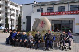 芜湖市三山长寿中心