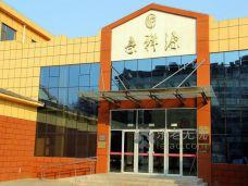 东营市亲祥源明月养老服务中心