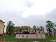 托福·太阳城