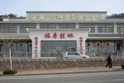 青岛九久夕阳红养老服务中心