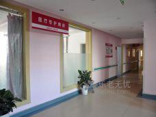 青岛市北区医疗养老院