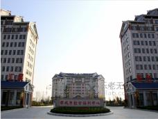 荣成市社会福利中心-光大汇晨荣成老年公寓
