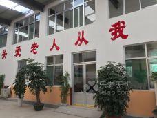 济南市历下区华森养老院